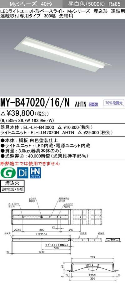 三菱 MY-B47020/16/N AHTN LEDベースライト 連結用 埋込形 連続取付専用タイプ 300幅 先端用 昼白色(6900lm)FHF32形x2灯 高出力相当固定出力 省電力タイプ 『MYB4702016NAHTN』
