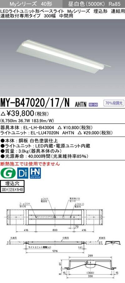 三菱 MY-B47020/17/N AHTN LEDベースライト 連結用 埋込形 連続取付専用タイプ 300幅 中間用 昼白色(6900lm)FHF32形x2灯 高出力相当固定出力 省電力タイプ 『MYB4702017NAHTN』