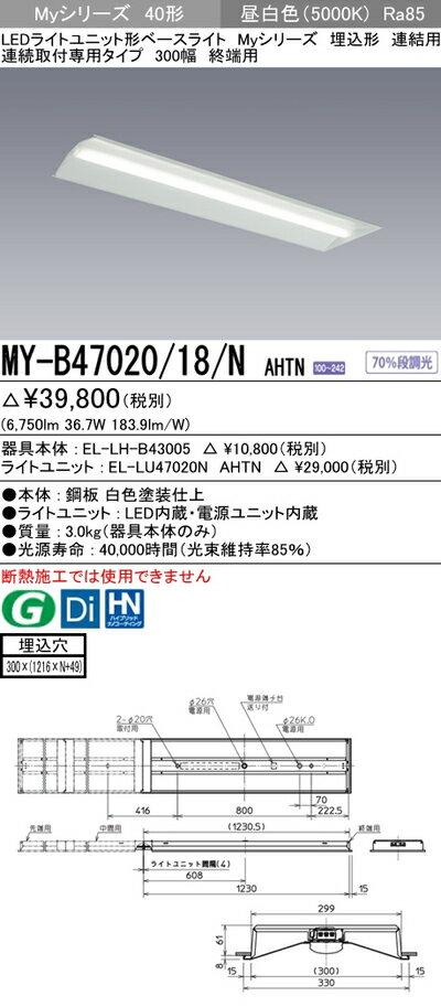 三菱 MY-B47020/18/N AHTN LEDベースライト 連結用 埋込形 連続取付専用タイプ 300幅 終端用 昼白色(6900lm)FHF32形x2灯 高出力相当固定出力 省電力タイプ 『MYB4702018NAHTN』
