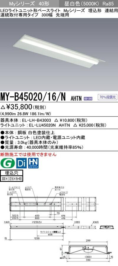 三菱 MY-B45020/16/N AHTN LEDベースライト 連結用 埋込形 連続取付専用タイプ 300幅 先端用 昼白色(5200lm)FHF32形x2灯 定格出力相当固定出力 省電力タイプ 『MYB4502016NAHTN』