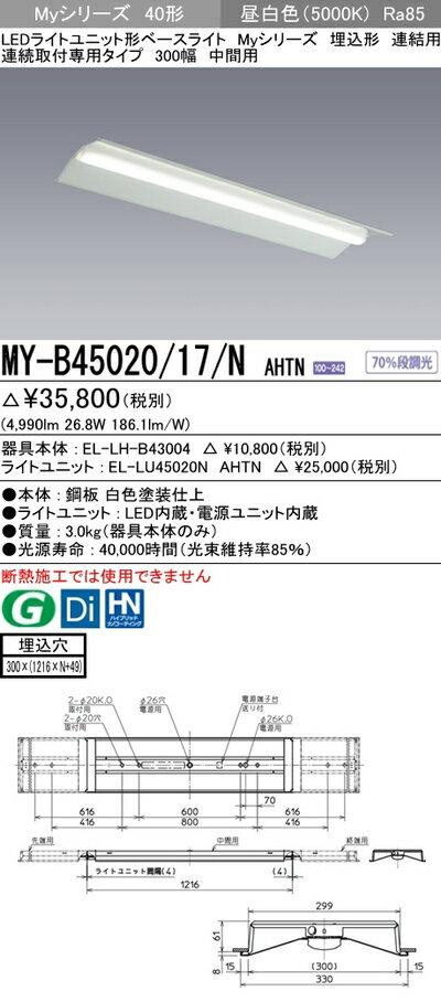 三菱 MY-B45020/17/N AHTN LEDベースライト 連結用 埋込形 連続取付専用タイプ 300幅 中間用 昼白色(5200lm)FHF32形x2灯 定格出力相当固定出力 省電力タイプ 『MYB4502017NAHTN』