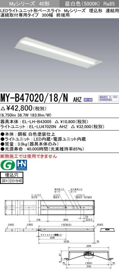 三菱 MY-B47020/18/N AHZ LEDベースライト 連結用 埋込形 連続取付専用タイプ 300幅 終端用 昼白色(6900lm)FHF32形x2灯 高出力相当連続調光 省電力タイプ 『MYB4702018NAHZ』
