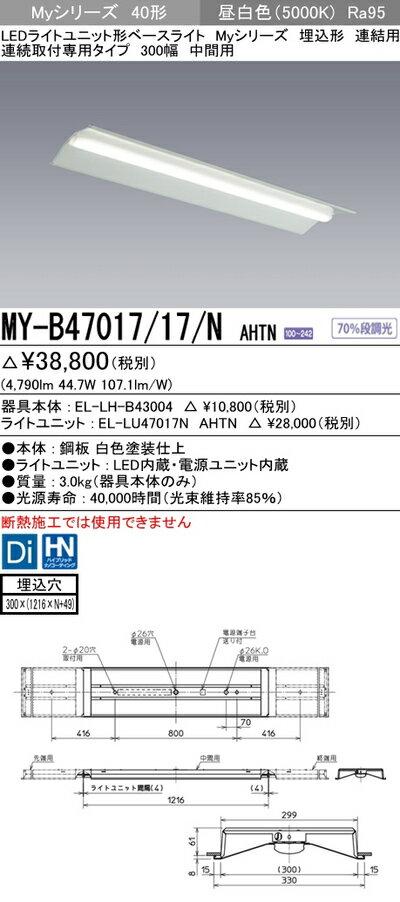 三菱 MY-B47017/17/N AHTN LEDベースライト 連結用 埋込形 連続取付専用タイプ 300幅 中間用 昼白色(6900lm)FHF32形x2灯 高出力相当固定出力 高演色タイプ 『MYB4701717NAHTN』
