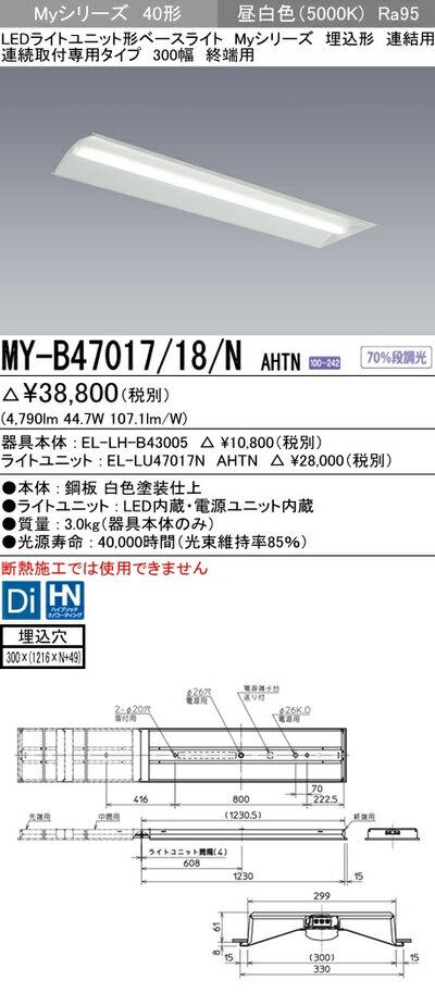 三菱 MY-B47017/18/N AHTN LEDベースライト 連結用 埋込形 連続取付専用タイプ 300幅 終端用 昼白色(6900lm)FHF32形x2灯 高出力相当固定出力 高演色タイプ 『MYB4701718NAHTN』