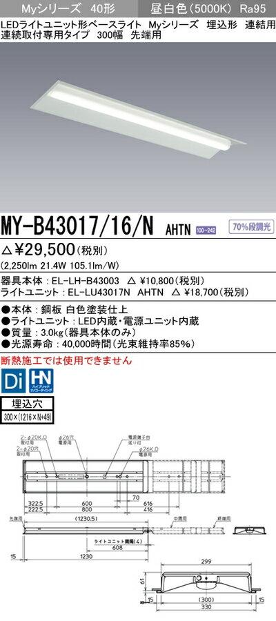三菱 MY-B43017/16/N AHTN LEDベースライト 連結用 埋込形 連続取付専用タイプ 300幅 先端用 昼白色(3200lm)FHF32形x1灯 高出力相当固定出力 高演色タイプ 『MYB4301716NAHTN』