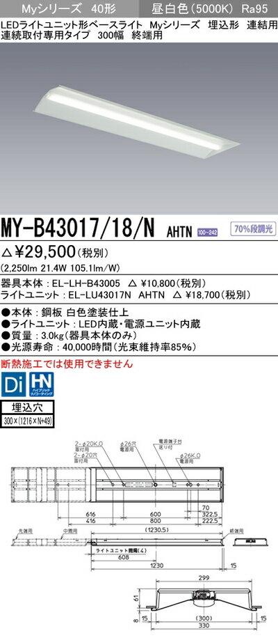 三菱 MY-B44017/18/N AHTN LEDベースライト 連結用 埋込形 連続取付専用タイプ 300幅 終端用 昼白色(4000lm)FLR40形x2灯 節電タイプ固定出力 高演色タイプ 『MYB4401718NAHTN』