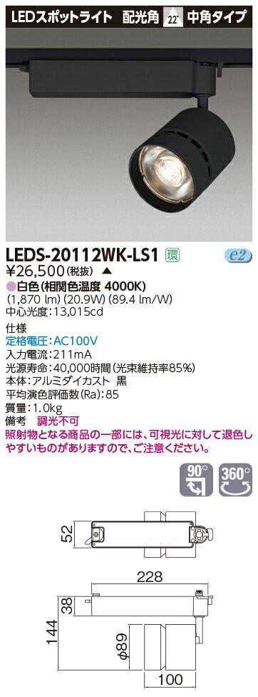 東芝 (TOSHIBA) LEDS-20112WK-LS1 (LEDS20112WKLS1) スポットライト2000黒塗 LEDスポットライト