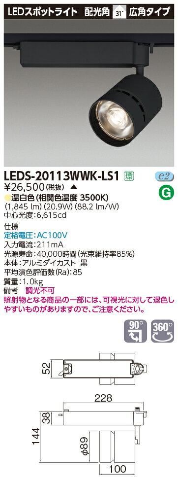 東芝 (TOSHIBA) LEDS-20113WWK-LS1 (LEDS20113WWKLS1) スポットライト2000黒塗 LEDスポットライト