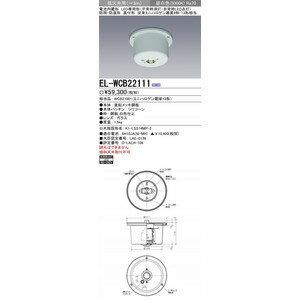 三菱電機 EL-WCB22111 LED非常用照明器具 直付形 低天井用(~3m) 防雨・防湿形 『ELWCB22111』