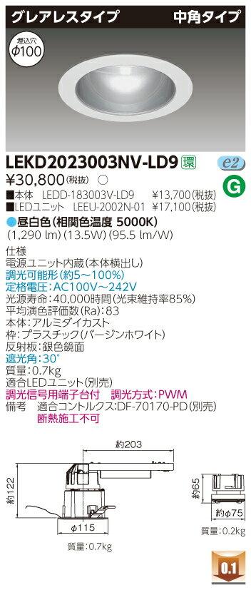 東芝 (TOSHIBA) LEKD2023003NV-LD9 LEDユニット交換形ダウンライト  (LEKD2023003NVLD9)