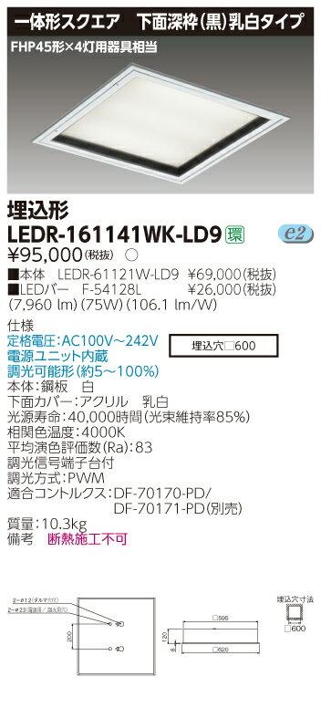 東芝ライテック(TOSHIBA)LEDR-161141WK-LD9 (LEDR161141WKLD9)LEDベースライト