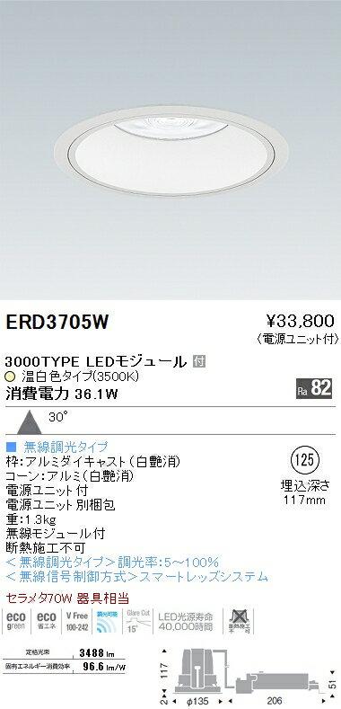 遠藤照明(ENDO) ERD3705W 照明器具 ベースダウンライト