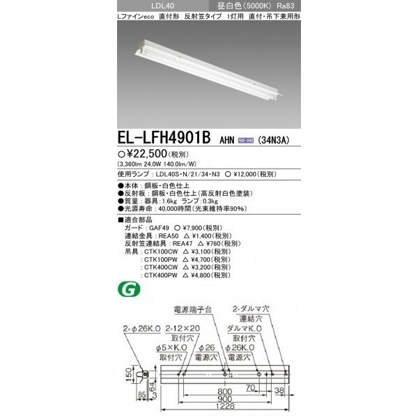 三菱 EL-LFH4901B AHN(34N3A) 直付・吊下兼用形 LDL40 反射笠タイプ1灯用 非調光タイプ 3,400lmクラス ランプ付 『ELLFH4901BAHN34N3A』