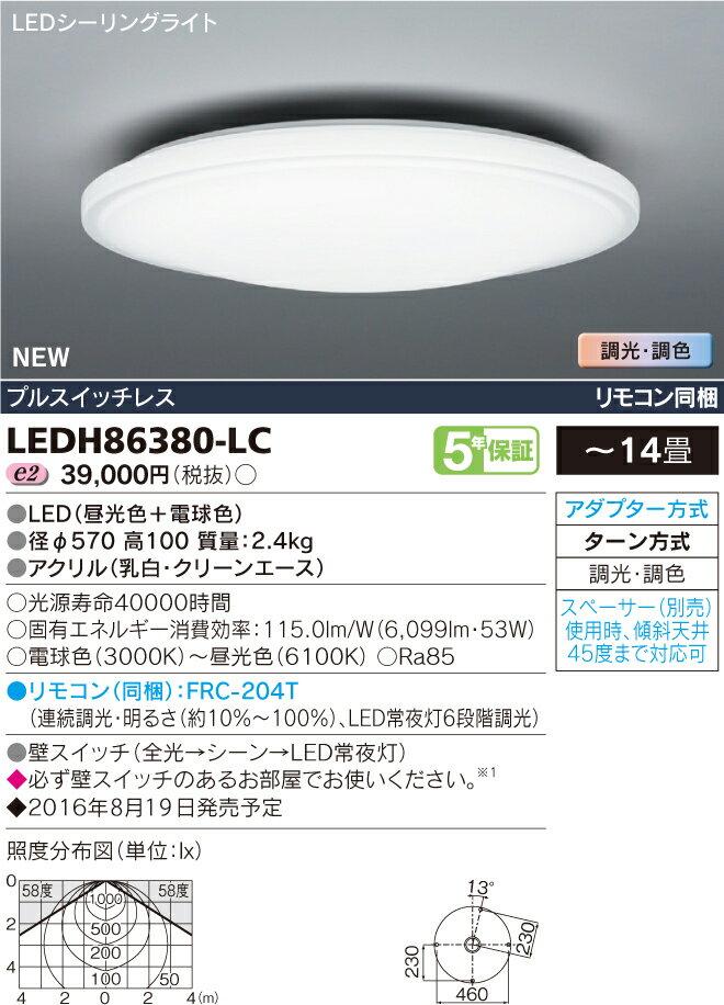 東芝ライテック(TOSHIBA)  LEDH86380-LC (LEDH86380LC) LEDシーリングライト