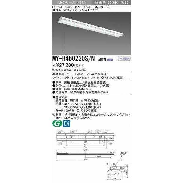 三菱 MY-H450230S/N AHTNLEDベースライト直付形笠付タイププルスイッチ付 昼白色(5200lm) 固定出力 『MYH450230SNAHTN』