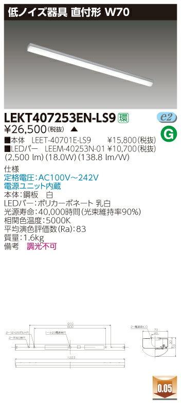 東芝ライテック (TOSHIBA) LEKT407253EN-LS9LEDベースライト(LEKT407253ENLS9)