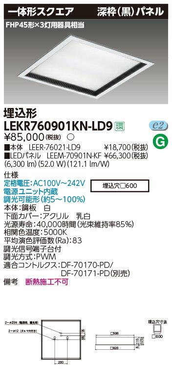 東芝ライテック (TOSHIBA) LEKR760901KN-LD9 (LEKR760901KNLD9) LEDベースライト 温白色