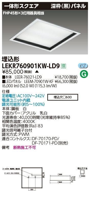 東芝ライテック (TOSHIBA) LEKR760901KW-LD9 (LEKR760901KWLD9) LEDベースライト 白色