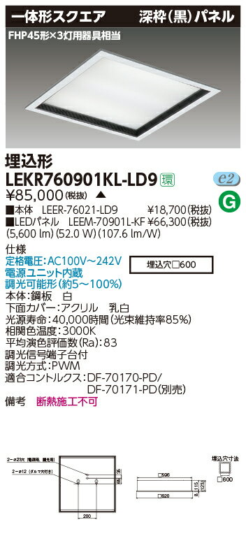 東芝ライテック (TOSHIBA) LEKR760901KL-LD9(LEKR760901KLLD9) LEDベースライト 電球色