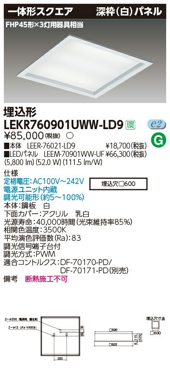 東芝ライテック (TOSHIBA) LEKR760901UWW-LD9(LEKR760901UWWLD9) LEDベースライト 温白色