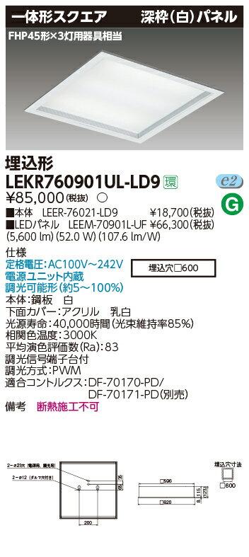 東芝ライテック (TOSHIBA) LEKR760901UL-LD9(LEKR760901ULLD9) LEDベースライト 電球色