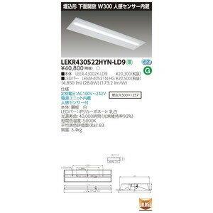 東芝 LEKR430522YN-LD9 (LEKR430522YNLD9) 直付型LEDベースライト TENQOO埋込40形W300センサ 下面開放  昼白色