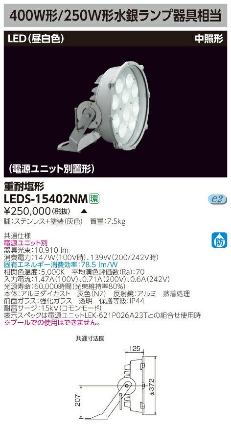 LED投光器 LEDS-15402NM(LEDS15402NM)東芝ライテック(TOSHIBA)