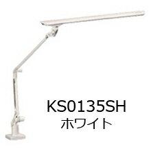 カリモク LEDスタンドライト KS0135SH ホワイト色 クランプタイプ デスクライト 学習家具 karimoku【代引の場合は送料別】