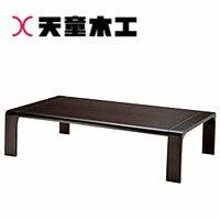天童木工 座卓 サペリT-2316SP-SR【代金引換対象外】