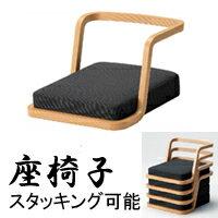 天童木工 座椅子 張地グレード:A(布地) T-3187WB-NT【代金引換対象外】