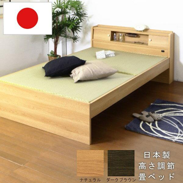 高さが3段階で調整できる棚 コンセント 照明付 畳ベッド セミダブル 316-SD【代金引換対象外商品】
