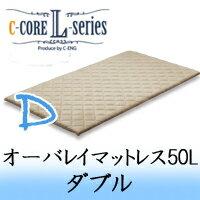 【ポイント10倍】 C-CORE シーコア ベッドマットレス オーバーレイマットレス50L 【ダブルサイズ】ライトブラウン