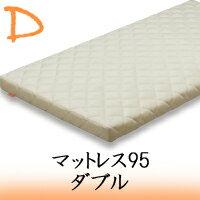 【ポイント10倍】 C-COREシーコア ベッドマットレス マットレス95 【ダブルサイズ】