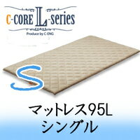 【ポイント10倍】 C-COREシーコア ベッドマットレス マットレス95L 【シングルサイズ】 ライトブラウン