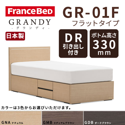 【開梱設置無料】フランスベッド グランディ GR-01F DRタイプ(引き出し付き) ボトム高さ33.0cm ダブルサイズ(D) フレームのみ【代引き不可】