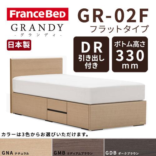 【開梱設置無料】フランスベッド グランディ GR-02F DRタイプ(引き出し付き) ボトム高さ33.0cm ダブルサイズ(D) フレームのみ【代引き不可】