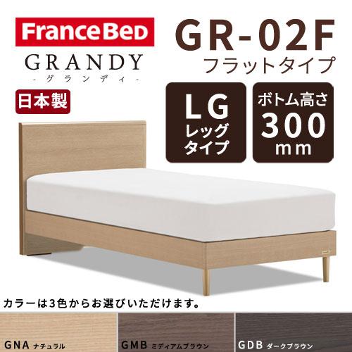フランスベッド グランディ GR-02F LGタイプ(レッグタイプ) ボトム高さ30.0cm ダブルサイズ(D) フレームのみ【都内・隣接県は開梱設置無料(日曜・祝日配送除く)】【代引き不可】