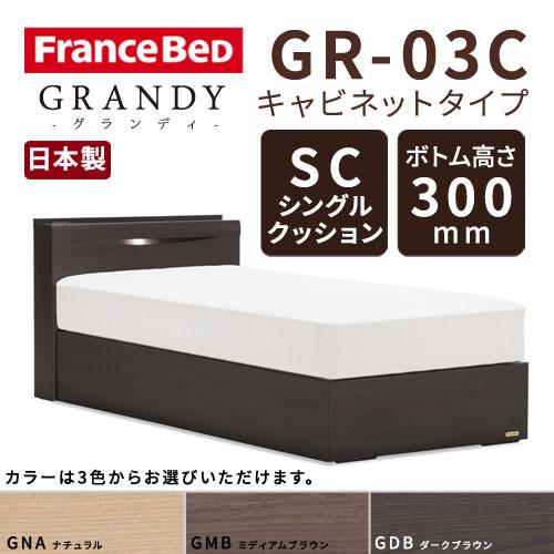 【開梱設置無料】フランスベッド グランディ GR-03C SCタイプ ボトム高さ30.0cm セミダブルサイズ(M) フレームのみ【代引き不可】