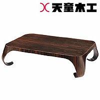 売れ筋の 天童木工 座卓 S-6026CP-ST