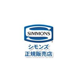 【開梱設置無料(一部地域除く)】シモンズ ベッド フレームのみ シモンズ ロマーニ SCタイプ ダブルサイズ SR1310003
