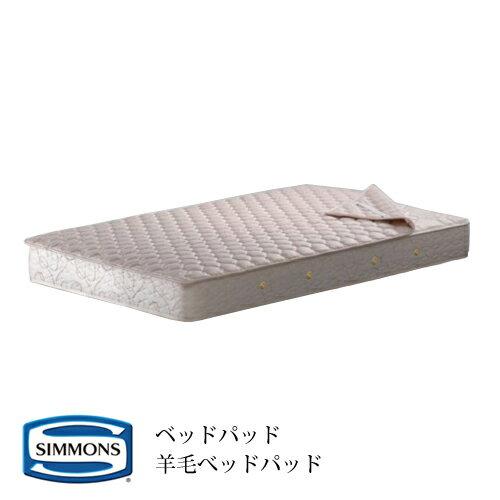 シモンズ ベッドパッド 羊毛ベッドパッド LG10010L シングルロングサイズ【受注生産品】