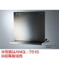 アリアフィーナ レンジフード 壁面取付タイプ アンジェリーナ ANGL-751TW(テクスチャーホワイト)