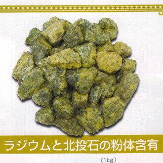 焼成ラジウム鉱石 1.0kg