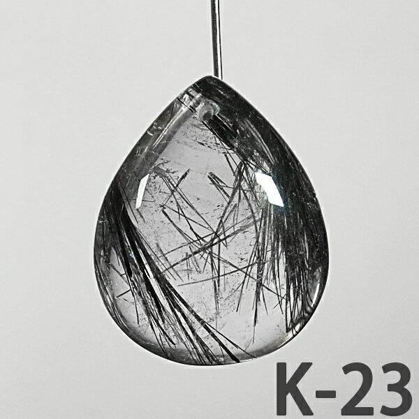 ブラックルチルクォーツ(黒針水晶) ペンダントトップ K-23 【天然石 パワーストーン】 of1-30