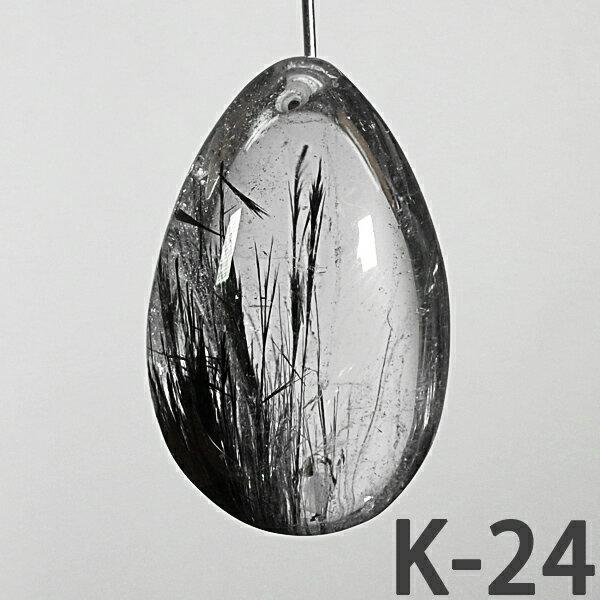 ブラックルチルクォーツ(黒針水晶) ペンダントトップ K-24 【天然石 パワーストーン】 【送料無料】 of2-30