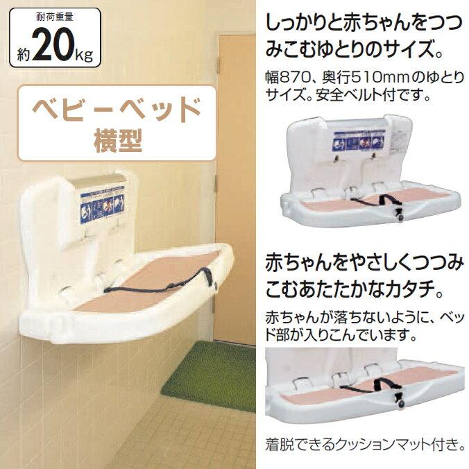 【送料無料】ベビーベッド横型 【コンクリート壁面のトイレに設置】(山崎産業 YZ-06L-PC) [トイレ 赤ちゃん 店舗]