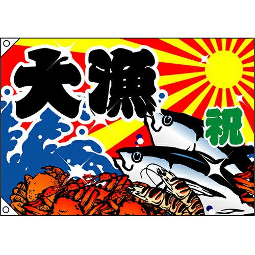 大漁旗 【大漁】のぼり屋工房 幅1300mm×高さ900mm【業務用】【グループC】【プロ用】