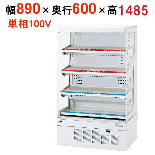 �業務用/新�】サンデン 冷蔵ショーケース HOT & COLDタイプ  RSG-H900LMC W890×D600×H1298(mm)��料無料】