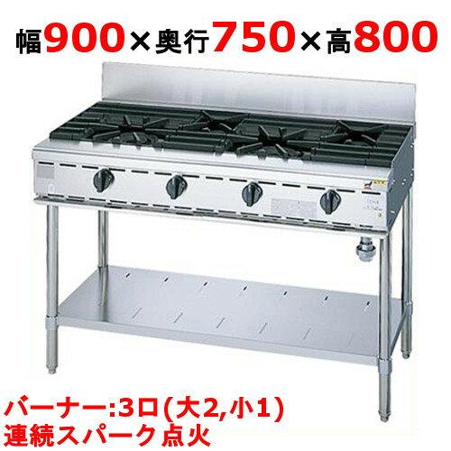 【業務用/新品】 サンウェーブ ガステーブル 3口 S-GTC-97 W900×D750×H800mm 【送料無料】