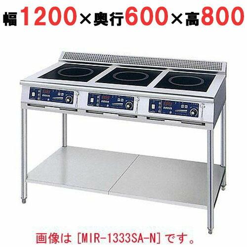 【業務用】IH調理器 スタンド3連タイプ 【MIR-1535SA-N】【ニチワ電気】幅1200×奥行600×高さ800【プロ用】